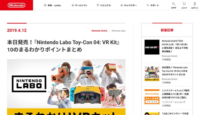 本日発売!『Nintendo Labo Toy-Con 04- VR Kit』