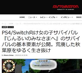 PS4-Switch向け女の子サバイバル『じんるいのみなさまへ』