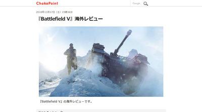 Choke Point _ 『Battlefield V』海外レビュー - 181118-182807