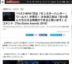 """""""ベストRPG""""賞"""