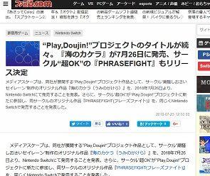 """Play,Doujin!"