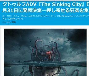 クトゥルフADV『The Sinking City』