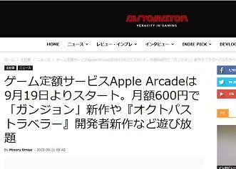 ゲーム定額サービスApple Arcade