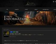 information  DARK SOULS official web site