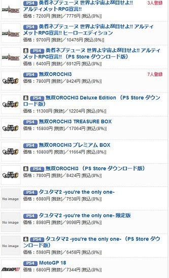 【PS4】ゲームソフト発売予定 ゲーム発売スケジュール