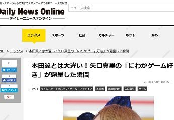 デイリーニュースオンライン - 181206-073848