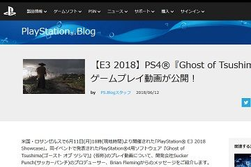 【E3 2018】PS4®『Ghost of Tsushima』