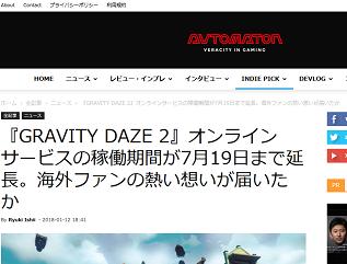 『GRAVITY DAZE 2』