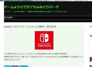 Switch『ふたりで!にゃんこ大戦争」
