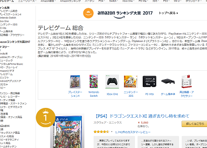 Amazonランキング大賞2017