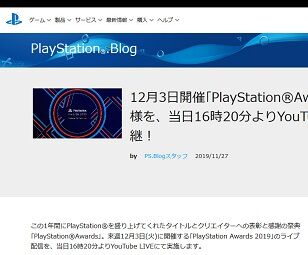 12月3日開催「PlayStation®Awards 2019」
