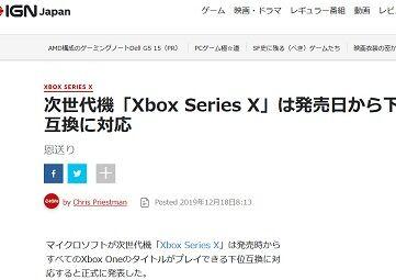 次世代機「Xbox Series X」