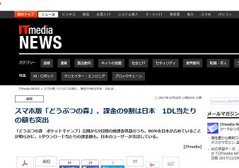 スマホ版「どうぶつの森」、課金の9割は日本