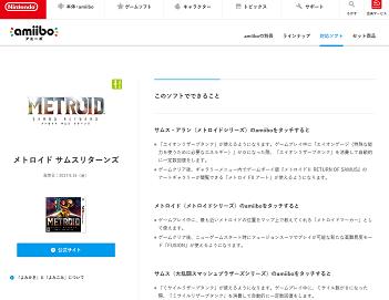 amiibo対応ソフト メトロイド サムスリターンズ |Nintendo
