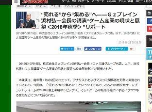 ファミ通.com - 181031-194205