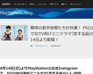 PlayStation.Blog - 190413-110616