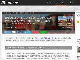 Gamer - 181105-201703