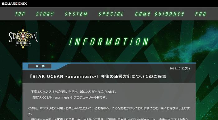『STAR OCEAN -anamnesis-』