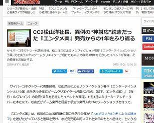 ファミ通.com - 181105-210737