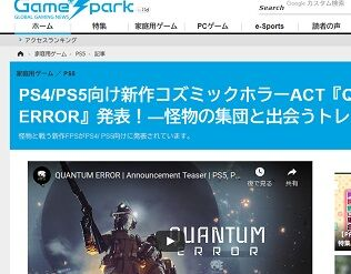 PS4-PS5向け新作コズミックホラーACT『QUANTUM ERROR』
