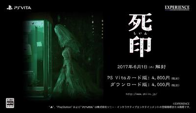 PS Vita『死印』第1弾PV - YouTube
