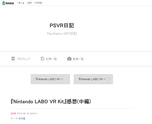 『Nintendo LABO VR Kit』感想(中編) _ PSVR日記 - 190415-192355