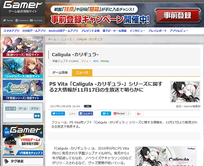 PS Vita「Caligula -カリギュラ-」
