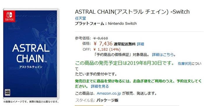 Amazon _ ASTRAL CHAIN(アストラル チェイン)