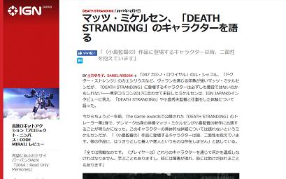 マッツ・ミケルセン、「DEATH STRANDING」