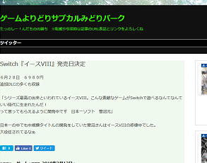 Switch『イースVIII』発売日決定
