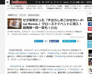 ファミ通.com - 181106-203920