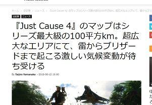 『Just Cause 4』