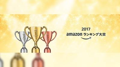 amazon_ranking_awards_2017-973x548