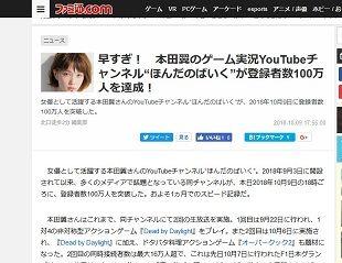ファミ通.com - 181009-202801