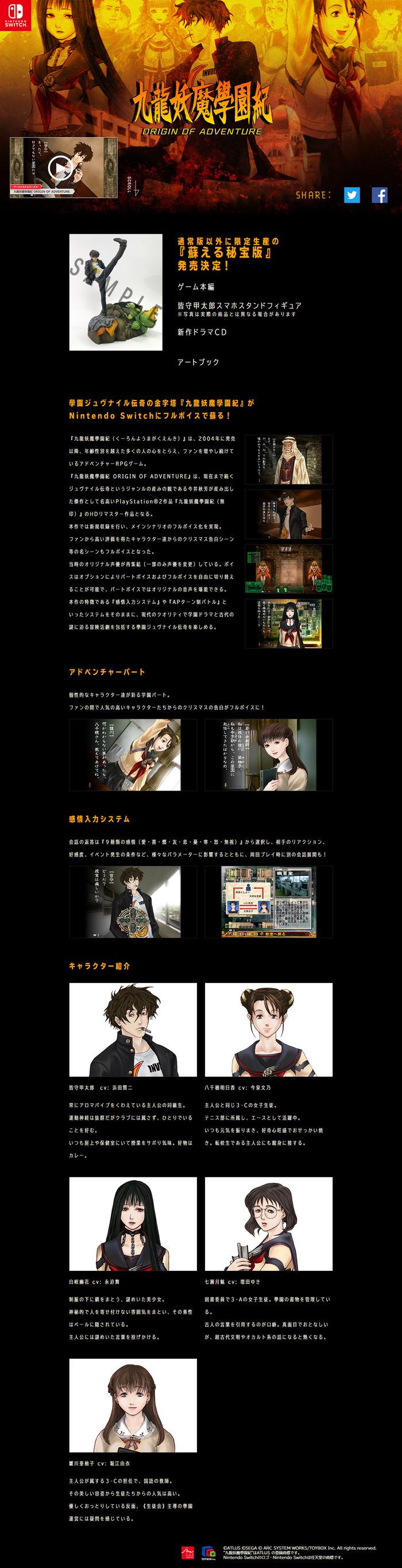 九龍妖魔學園紀 ORIGIN OF ADVENTURE - 200123-215650