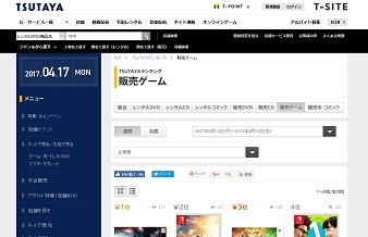 TSUTAYAランキング ゲーム-全機種 - TSUTAYA online - ランキング