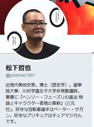松下哲也(@pinetree1981)さん _ Twitter - 190104-073245