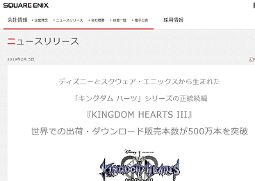 「KINGDOM HEARTS III」