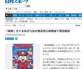 日刊スポーツ - 190102-091041
