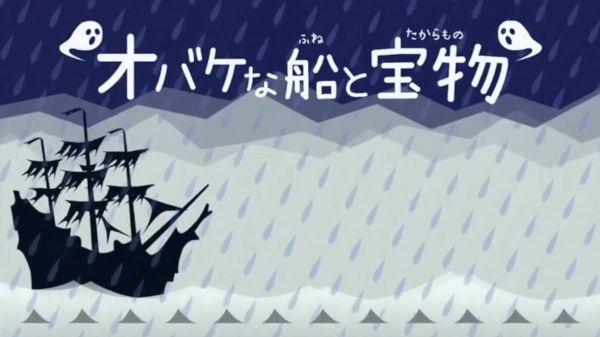 Obake-na-Fune-to-Takaramono_08-11-18