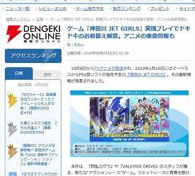 ゲーム『神田川 JET GIRLS』