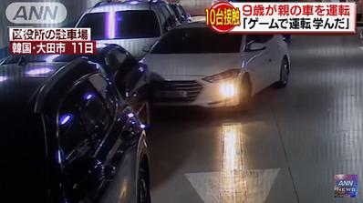 【リアルGTA】9歳の男の子が車を運転し次々と追突する大事故が発生「ネットゲームで運転を覚えた」