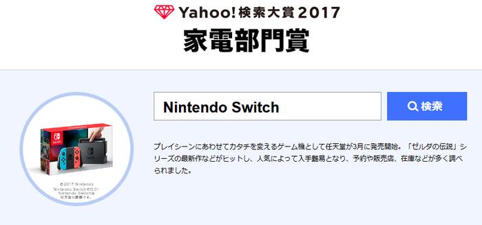 Yahoo!検索大賞2017 - Yahoo! JAPAN 2017-12-07