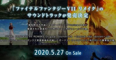 final-fantasy-7-remake-soundtrack-cd-jukebox-kyoku-4