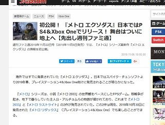 ファミ通.com - 181107-223742