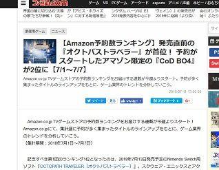 【Amazon予約数ランキング】