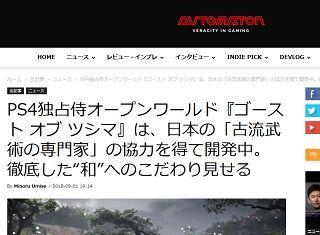 PS4独占侍オープンワールド『ゴースト オブ ツシマ』
