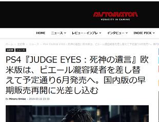 PS4『JUDGE EYES:死神の遺言』