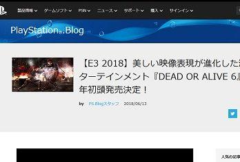PlayStation.Blog - 180613-184549