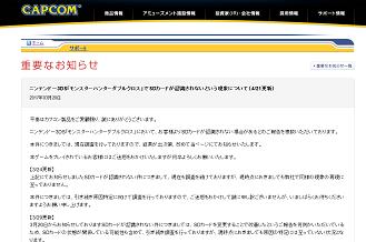 株式会社カプコン - サポート